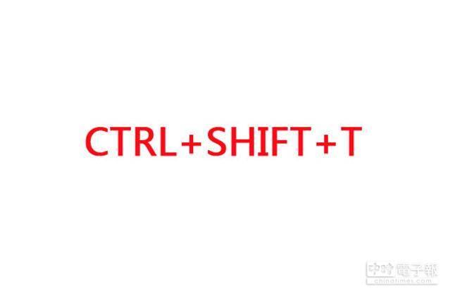 按下CTRL+SHIFT+T就能幫你打開你最後看的分頁,但此功能僅能用於Chrome/Firefox的瀏覽器。