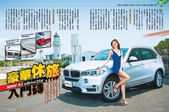 BMW X5 xDrive25d 豪華休旅入門磚