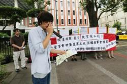 私大成家產 學生赴教部抗議