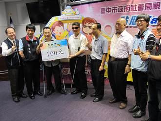 中市首創 補助視障者計程車費每月1000元