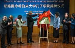 耶路撒冷希伯來大學孔子學院舉行揭牌儀式