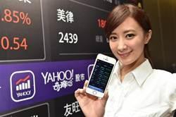 Yahoo奇摩推出在地專屬行動投資理財利器:Yahoo股市App
