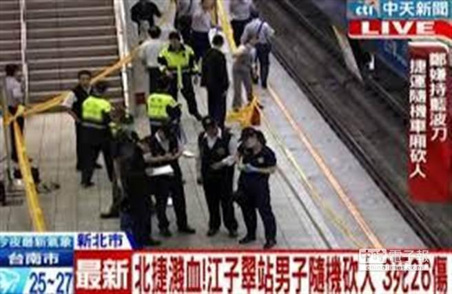 台北捷運發生隨機砍人事件,國內外新聞媒體以快訊報導此事。(圖取自中天新聞畫面)
