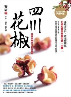 美食圖書奧斯卡 台「四川花椒」奪大獎