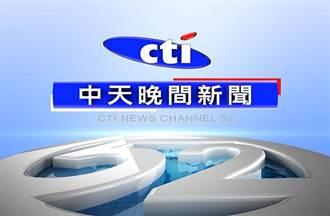 中天「晚間新聞」線上直播-20140524
