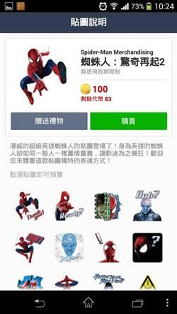 LINE新增英雄系列貼圖!「蜘蛛人:驚奇再起2」來了