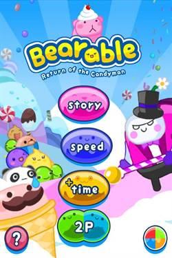 [限免]「Bearable」可愛經典糖果消除遊戲!