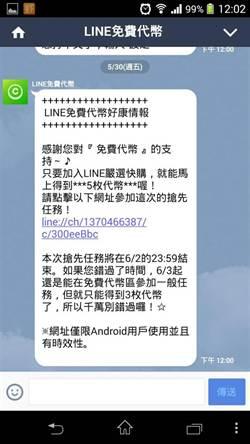 LINE免費代幣活動! 加入「LINE嚴選購物」就送代幣!