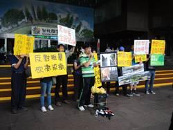 「踢爆黑心大巨蛋」護樹團體北市府抗議