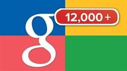 Google在歐洲開放「Forgotten」功能 首日收到12,000筆請求
