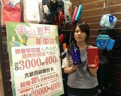 大統百貨和平店年中慶 滿3千送400