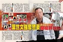 葉世文強奪警妻  小三夫醉嗆:開槍幹掉他
