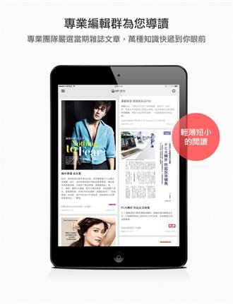 春水堂推Kollect  跨平台享受閱讀