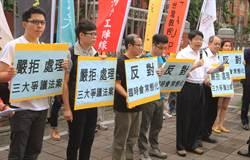 反黑箱服貿團體 立院外抗議加開臨時會