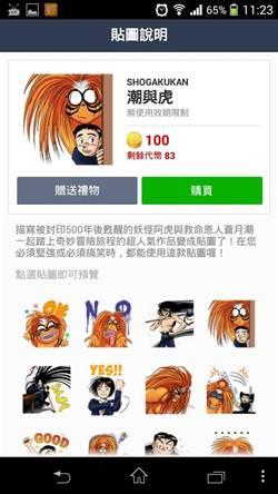 LINE新增日本漫畫「潮與虎」貼圖!