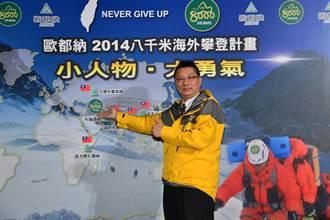 歐都納組隊 攻世界第12高峰