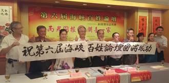 第六屆海峽百姓論壇21日起在高雄舉行