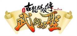 《真古龍群俠傳Online》全新改版「武夠好聖」登場!