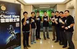 為企業培養全方位雲端人才 台灣微軟匯聚雲端戰士團