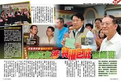 老里長控妻遭誤診致死 台南副市長 顏純左涉特權包庇醫師哥