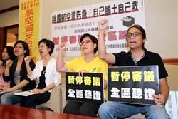 公民團體籲航空城暫停審議