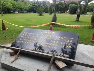 中正大學紀念碑 出現「太陽花」