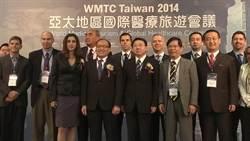 亞太地區醫療旅遊會議 今明台北舉行