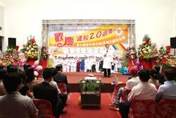 台大醫院竹東分院 今慶20周年