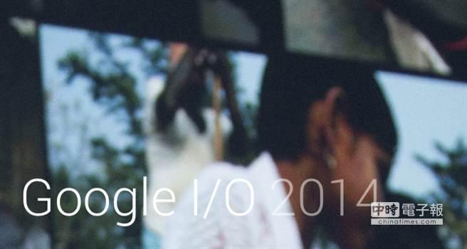 谷歌開發者大會告訴了世界什麼?(圖/截自Google I/O網頁)