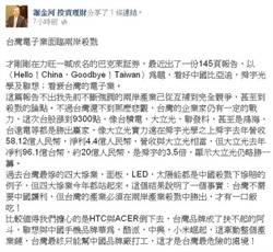 謝金河:台灣不悲觀 hTC、Acer成扶不起的阿斗