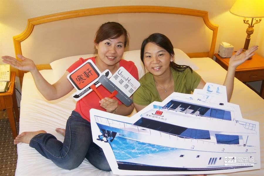 暑假遊高雄,寒軒集團推「紅毛港遊艇」住房假期。(張啟芳攝)