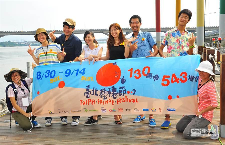 2014第七屆台北藝穗節8月即將展開,歡迎大家一起來欣賞由130個演出團體帶來的543場演出的藝術表演能量。(劉宗龍攝)