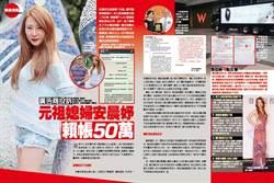 廣告商投訴 元祖媳婦安晨妤賴帳50萬