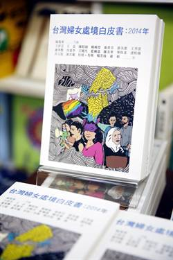 女學會《台灣婦女處境白皮書》出書