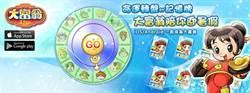 大宇手遊《大富翁4 fun》 全新小遊戲陪你迎暑假!