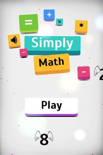 加減乘除通通來!「Simply Math Free」把數學算式變有趣!