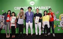 LINE CREATORS MARKET 「個人原創貼圖」讓LINE用戶銷售自創貼圖的全球平台 引領台灣創意邁向國際