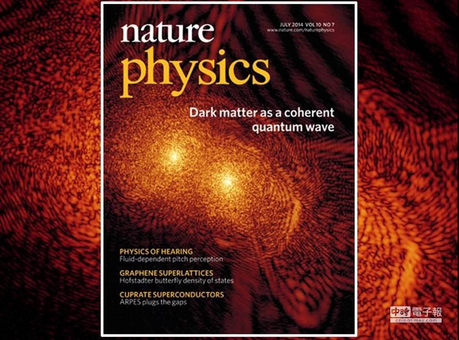 台大團隊與西班牙學者共同發表的《暗物質波的量子干涉形成宇宙結構》論文打破天文界傳統認知,獲選為知名物理期刊《自然物理》(Nature Physics)本月封面。(台大提供)