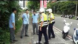 警方反串學生 慘被阿魯巴