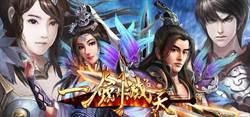 仙俠題材RPG手機遊戲《一劍滅天》即日正式上架 千萬仙俠齊聚戰天下