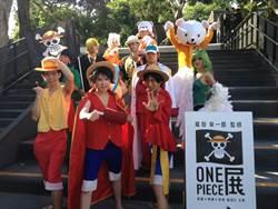 台湾ONE PIECE展 首周假日人潮挤爆华山