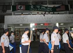 「美國台灣政府」省府被攻佔 插美國旗