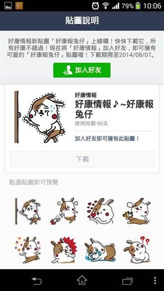 加好康情報LINE官帳為好友「好康報兔仔」免費下載!