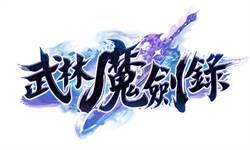 武俠策略類RPG手遊《武林魔劍錄》代理權確認 預計七月底封測