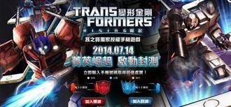 《變形金剛:崛起》遊戲主要角色圖稿公開 7月14日菁英封測