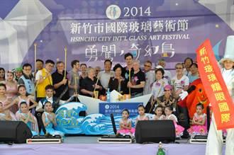 新竹市國際玻璃藝術節開幕