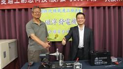 台灣愛迪生 成功研製「磁浮發電機」