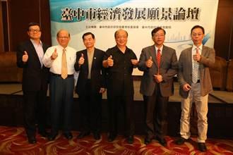 中市經濟發展願景論壇 胡志強分享成果