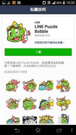 安裝LINE Puzzle Bobble 即可免費下載限定貼圖!