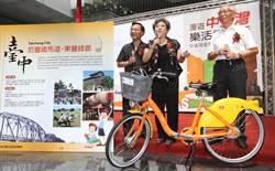 來中台灣騎鐵馬 優惠多多